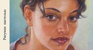 пастель - портрет