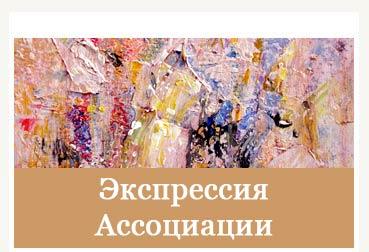 экспрессия ассоциации живопись