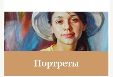 портреты маслом на холсте